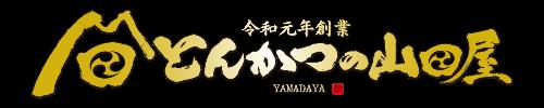 とんかつの山田屋/大阪・富田林のとんかつテイクアウト専門店