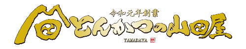 とんかつの山田屋/大阪・富田林のとんかつテイクアウト専門店/お弁当・おかず