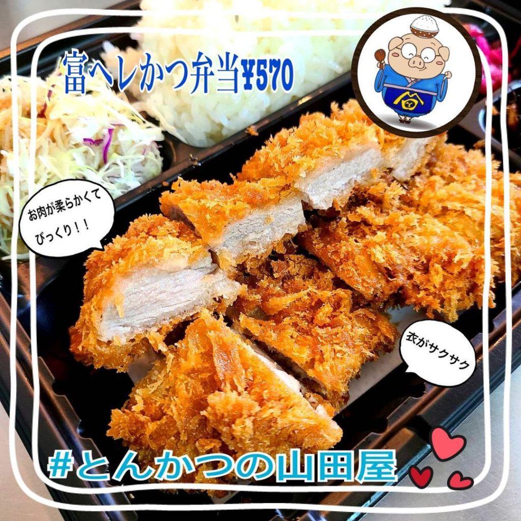 富ヘレかつ弁当¥570