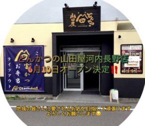 河内長野店オープン
