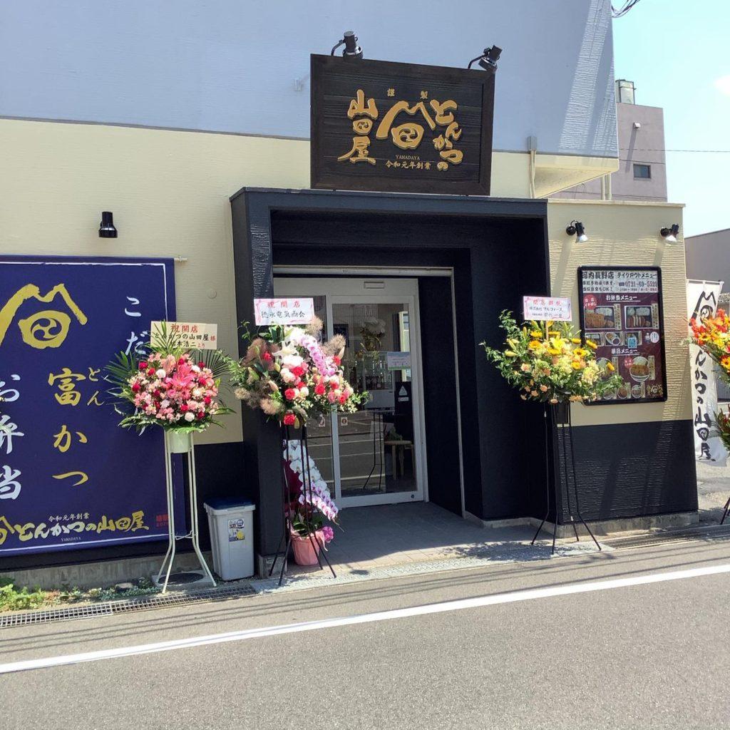 山田屋河内長野店