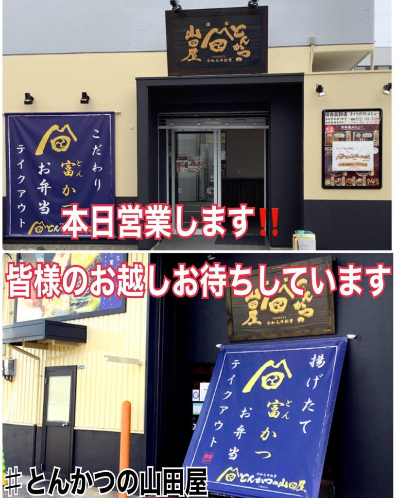 とんかつの山田屋店舗