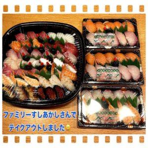 お寿司テイクアウト