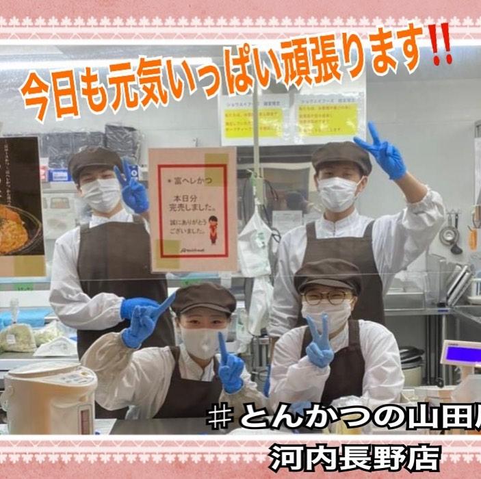 河内長野店スタッフ