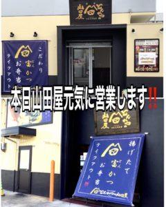 山田屋店舗