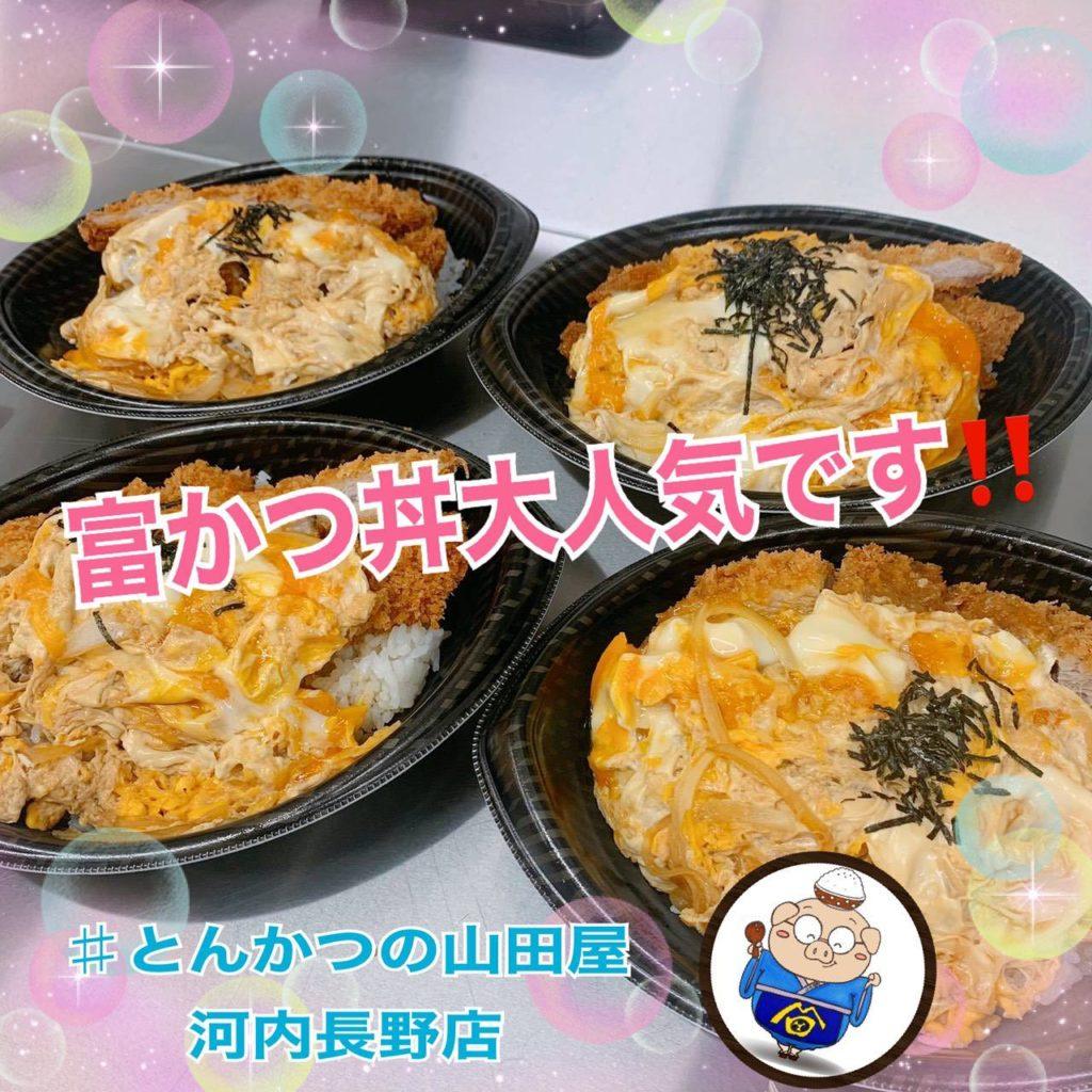 河内長野店限定メニュー 『富かつ丼』